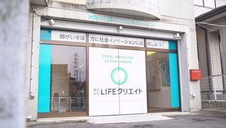 株式会社LIFEクリエイト