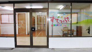 放課後等デイサービス すてっぷ(浜松)