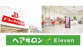 JR九州ドラッグイレブン株式会社 (ヘアサロンeleven(イレブン)小笹店)のイメージ