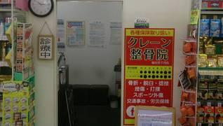 クレーン整骨院 仙台宮千代店【株式会社フロンティア】