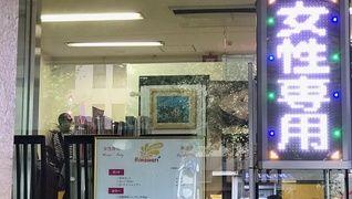 美容室 ひまわり亀戸店