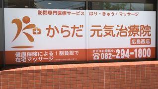 からだ元気治療院 広島西店