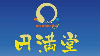 円満堂鍼灸整骨院 武蔵野台駅前店