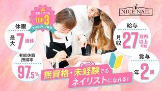 NICE NAIL【京都駅前店】(ナイスネイル)