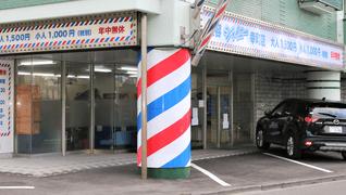 理容シャイニー 幸町店
