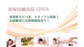 帝塚山鍼灸院LINUS(カンデオホテルズ大阪なんば内)
