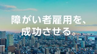 パーソルチャレンジ 上野キャリアセンター
