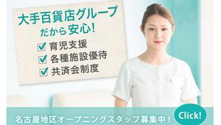 エステティックサロン ソシエ【星ヶ丘三越】