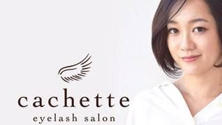 cachette eyelash 東静岡