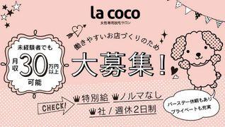 la coco(ラココ)岡山PESCA店