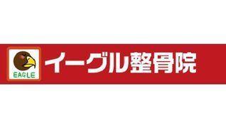 イーグル整骨院 ヨークベニマル羽鳥東店【株式会社フロンティア】