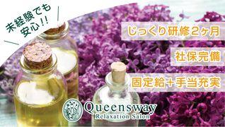 Queensway(クイーンズウェイ) 北海道エリア【株式会社RAJA】
