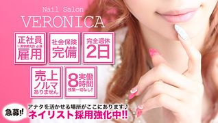 Nailsalon Veronica 熊本