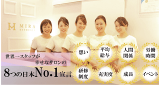 MIRA ESTHESHIA(ミラエステシア)【姫路店】