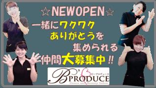 エステサロンB'PRODUCE 横浜店