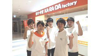 カラダファクトリー イオンモール名古屋ドーム店