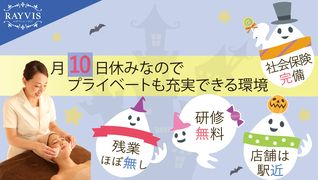 エステティックRAYVIS(レイビス) 九州 エステティック TOKYO BDC 福岡店