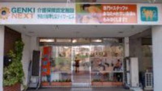 GENKI NEXT 蕨南町(ゲンキネクスト)