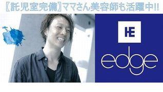 Hair Studio The edge(ヘアースタジオザエッジ) 新三田店