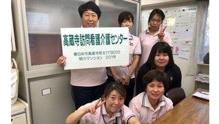 医療法人徳洲会 高蔵寺訪問看護介護センター