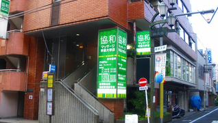 協和マッサージ学芸大学店