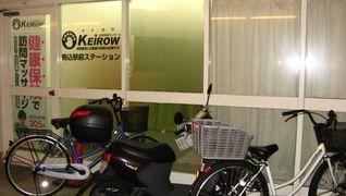訪問医療マッサージ KEiROW 駒込駅前ステーション