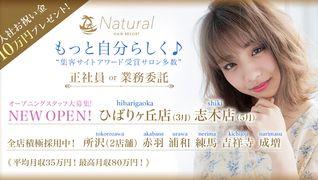 Oasis×Natural-赤羽店-