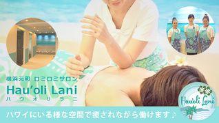 Hau'oli Lani(ハウオリラニ)横浜元町店