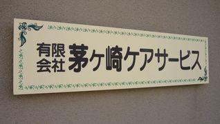 有限会社 茅ヶ崎ケアサービス