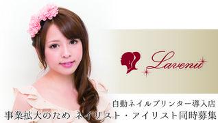 Lavenu 錦糸町
