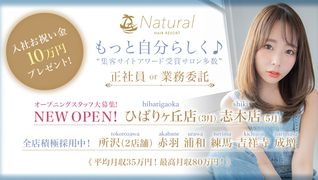 Naural-成増店-