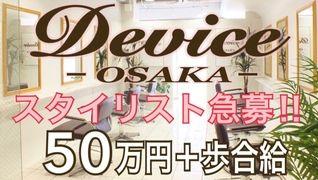 Device【ディバイス】