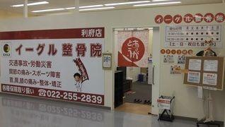イーグル整骨院 利府店【株式会社フロンティア】