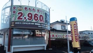 カラダリズム秦野渋沢店