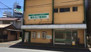 橋本北口整骨院