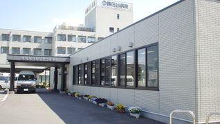 勝田台病院(通所リハビリテーション)