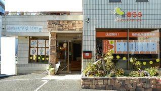 株式会社グッドライフサービス (輝リハビリデイサービス 富田林店)のイメージ