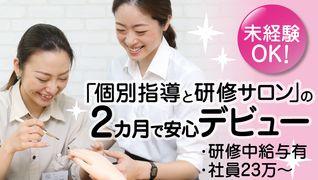 NO NAIL ◇新宿店