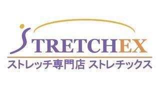 ストレッチ専門店ストレチックス 新大塚店