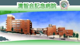 医療法人社団清智会 清智会記念病院