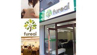リハビリ特化型デイサービス fureai (ふれあい)各店舗 生活相談員