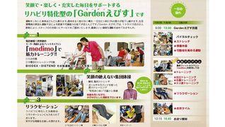 Garden(ガーデン)えびす