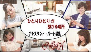 NOAH戸田店