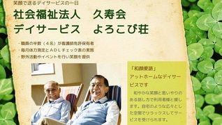 社会福祉法人 久寿会 デイサービス よろこび荘