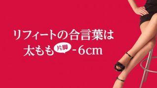 脚やせ専門エステリフィート 心斎橋店