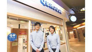 キュービーネット株式会社 (QB HOUSE(キュービーハウス) / 小田急東林間店)のイメージ
