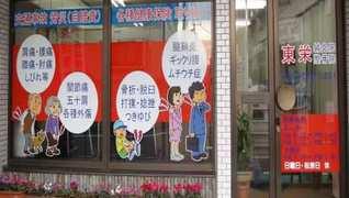 東栄鍼灸整骨院