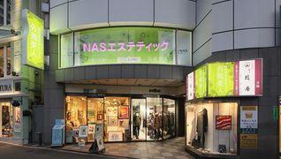 エステ&ボディケア(NAS) 学園前店