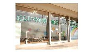 にじいろ介護 瑞江支店(ニジイロ)