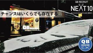 QBハウス なんばCITY店